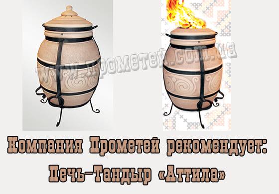 Печь-тандыр Аттила