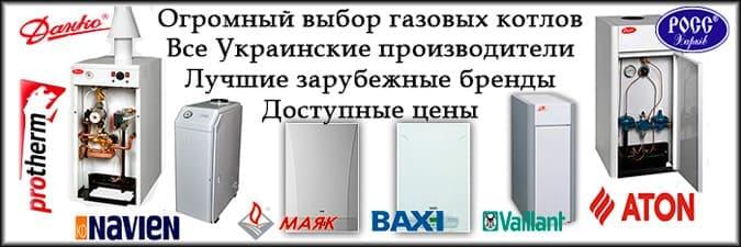 Газовые котлы банер